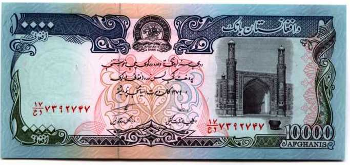 10000 Afghani note used in Taliban ruled Afghanistan