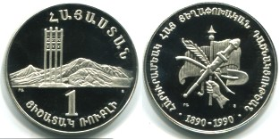 Armenian Revolutionary Federation (Dashnaktsutyun) Memorial Ruble 1990