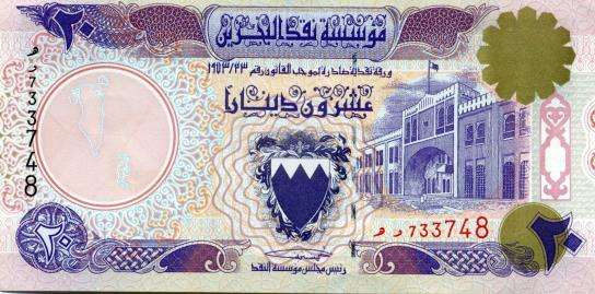 Bahrain 20 Dinar Unauthorized issue
