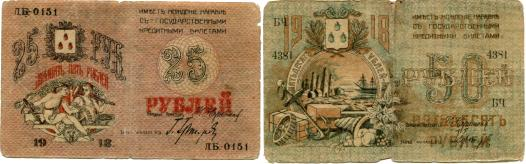 Russian Revloution: Baku 25 & 50 Ruble notes 1918 PS732 & PS733