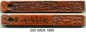 Chinese Bamboo Money, 200 Wen (cash) 1895