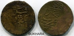 EMIRATE OF BUKHARA 10 TENGE (1919-1920) KM53, Y11