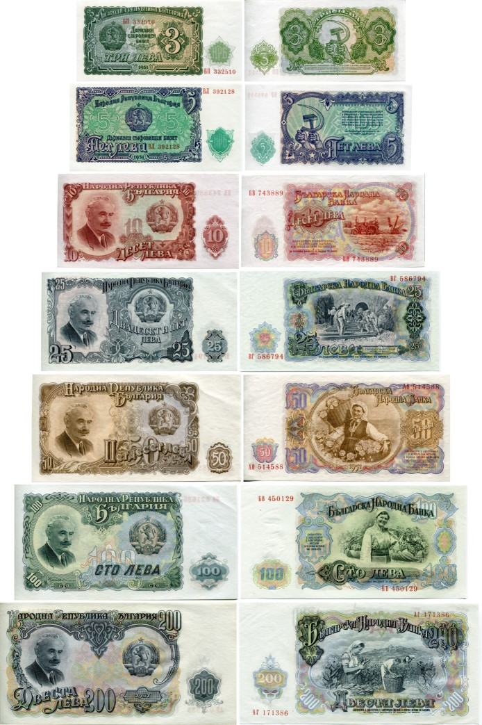 Bulgaria 7 note set: 3 - 200 Leva 1951