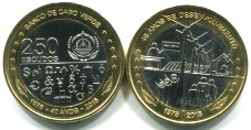 Cape Verde 250 Escudos 2015 40th Anniversary
