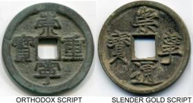 China, Northern Sung Dynasty, Ch'ung Ning 10 Cash, Orthodox and Gold Script