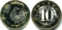 China bi-metallic 10 Yuan 2017 Year of the Rooster
