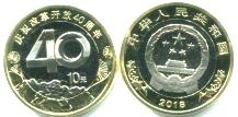 China 10 Yuan 2018 40th Anniversary of economic reform and opening up bi-metallic coin