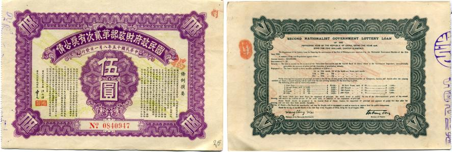 China 1926 Lottery Loan Bond for Port of Whampoa