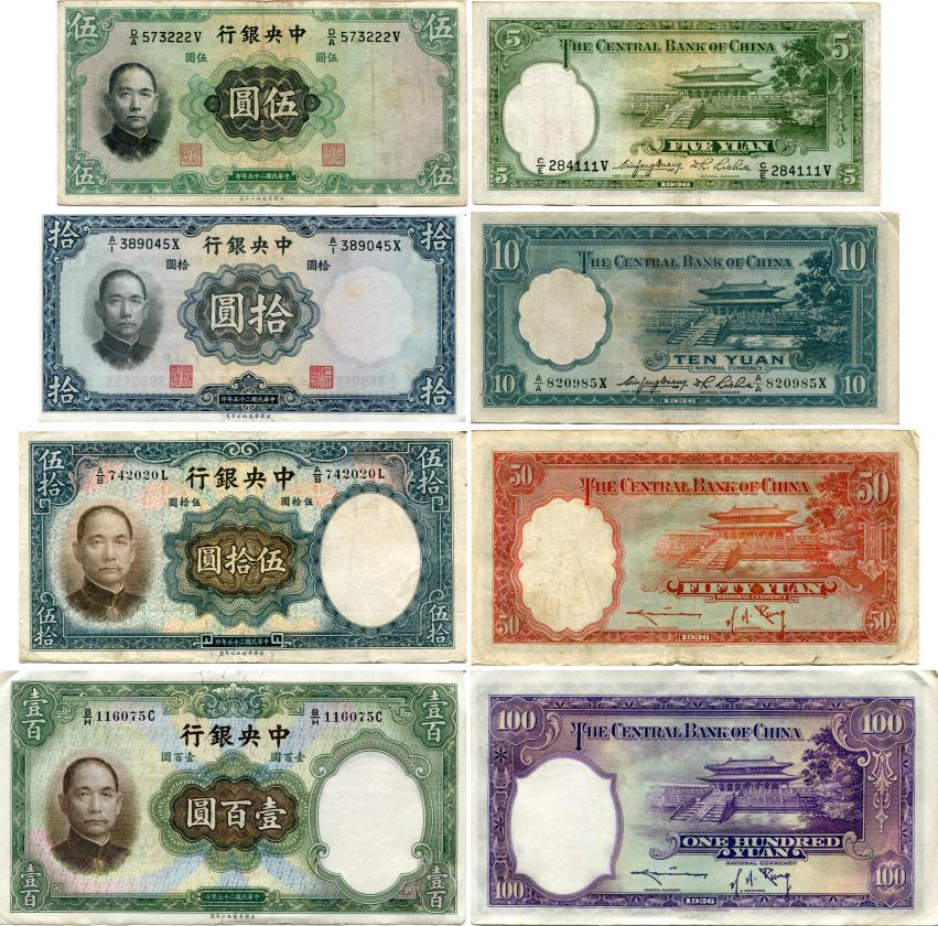 Central Bank of China 5, 10, 50 & 100 Yuan 1936 , P217-P220, Waterloo & Sons type