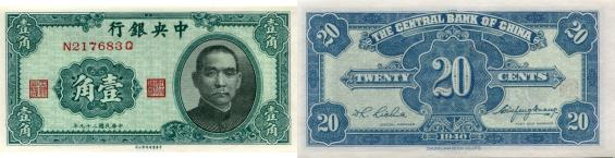 China 10 & 20 Cent banknotes 1940 P226 & P 226