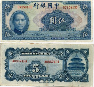 Bank of China 5 Yuan banknote 1940, P84