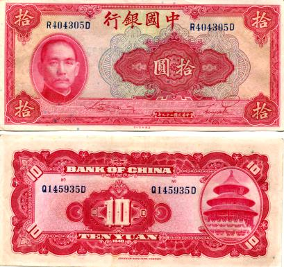 Bank of China 10 Yuan banknote 1940, P85
