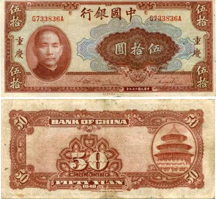 Bank of China 50 Yuan banknote 1940, P87c