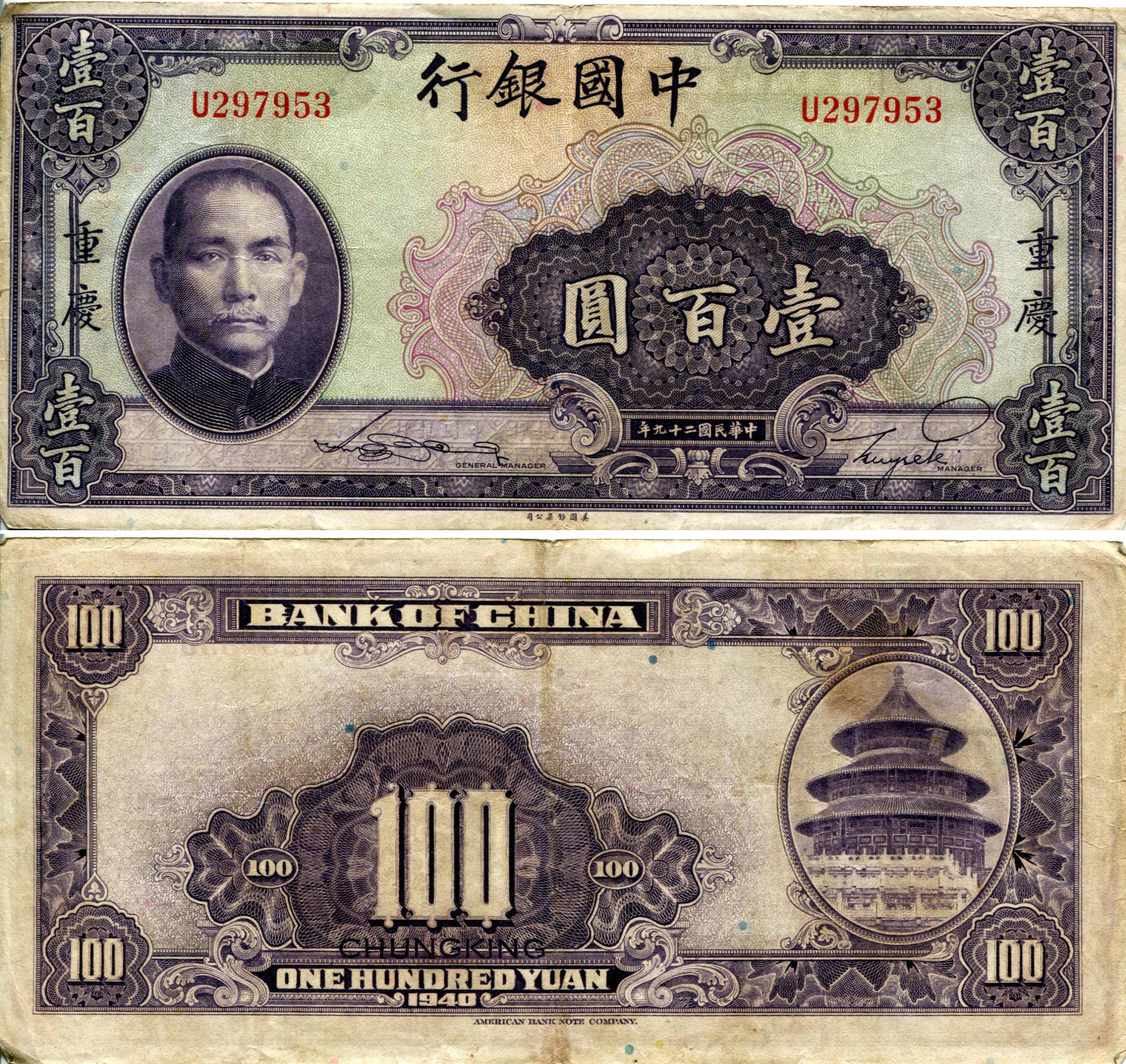 P87c Bank Of China 100 Yuan Banknote With Chungking Overprint 1940 P88c