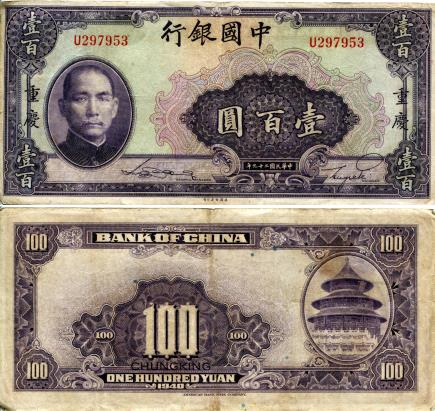 Bank of China 100 Yuan banknote with Chungking Overprint 1940, P88c