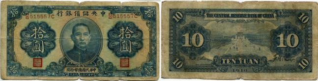 Central Reserve Bank of China 10 Yuan 1940 bi-sected turtle note, PJ12