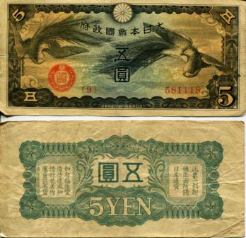 China - Japanese Military Occupation 5 Yen note, PM17