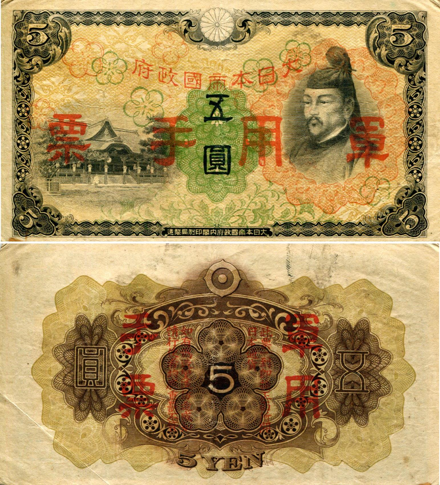 china notes Money really can take you places, especially now that china's currency has been designed to inspire your next great adventure.