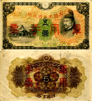 China - Japanese Military Currency: 5 Yen P25 (1938-44)