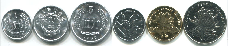 CHINA 5 PIECE UNC COIN SET 1 /& 5 FEN; 1 /& 5 JIAO; 1 YUAN