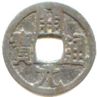 China 1 Cash of Kai Yuan 618-626AD