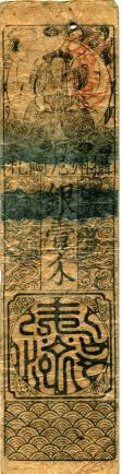 Japanse Hansatsu note: Front 10 Mommee silver, Hyogo Amagasaki-Han, 1777