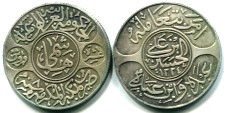 Hejaz silver 10 Ghirsh or 1/2 Riyal fantasy coin, AH1334, Yr. 8, Mecca
