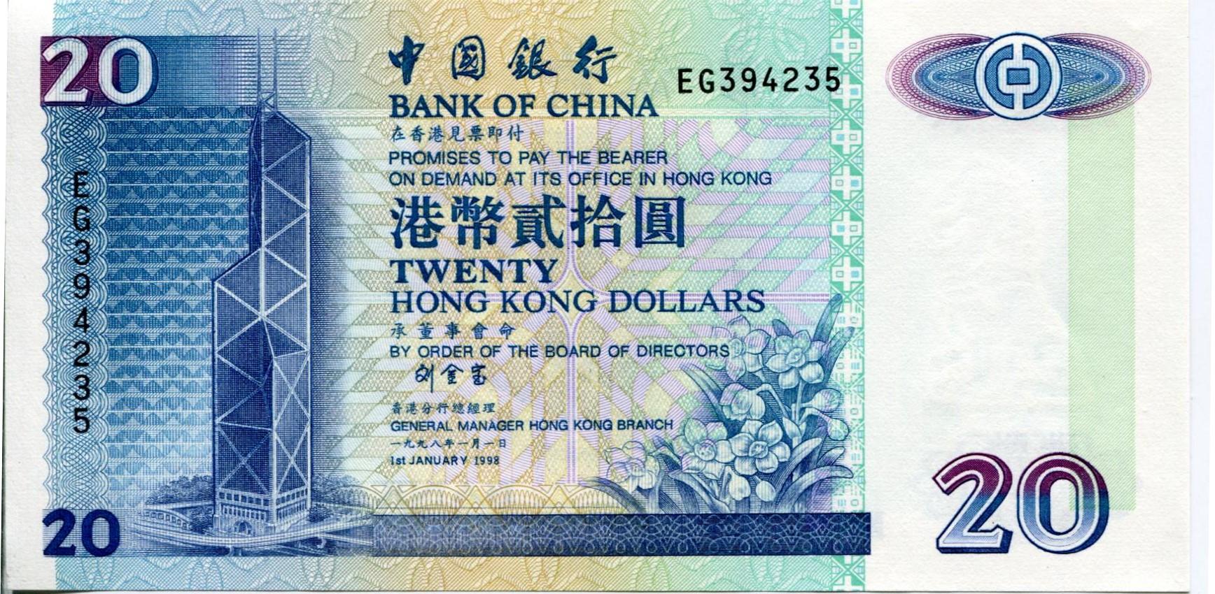 Bank Of China 20 Dollars 1998 Banknote P329d Hong Kong