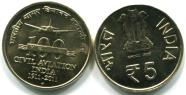 India 5 Rupees 2011 100th Anniversary of Civil Aviation