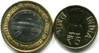 India 10 Rupees and 5 Rupees, 2012 60th Anniversary of the Parliament of India