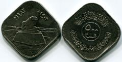 "Iraq 5i00 ""Falsan"" 1982 Lion of Babylon with spelling error"