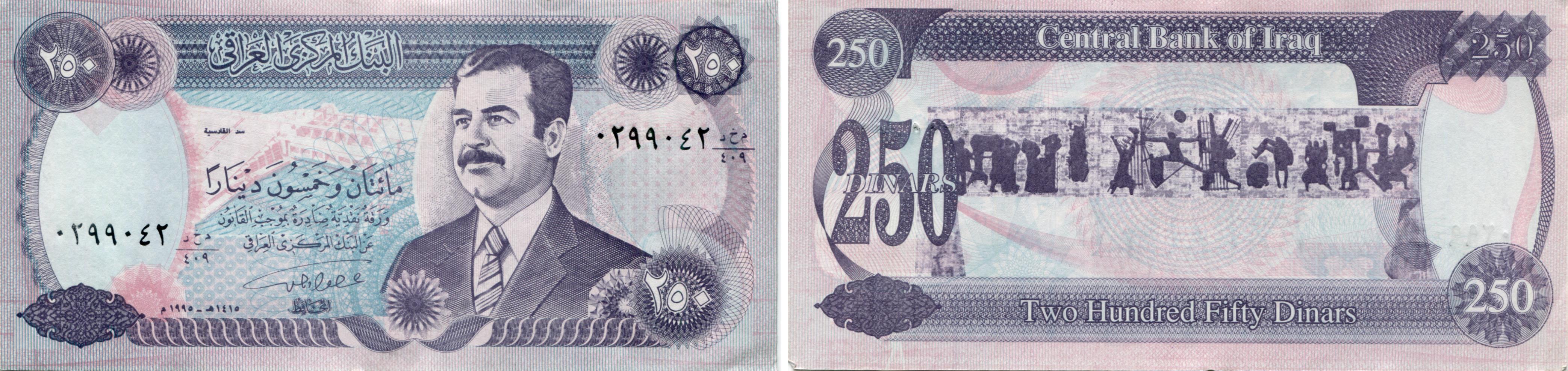 Iraq 205 Dinar Note 1995 P85