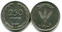 Israel 250 Prutah 1949 (without pearl) KM14