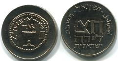 Israel 1/2 Lire 1962 Festival of Purim
