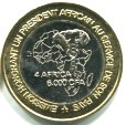 Common reverse to African Presidential 6000 Franc coins
