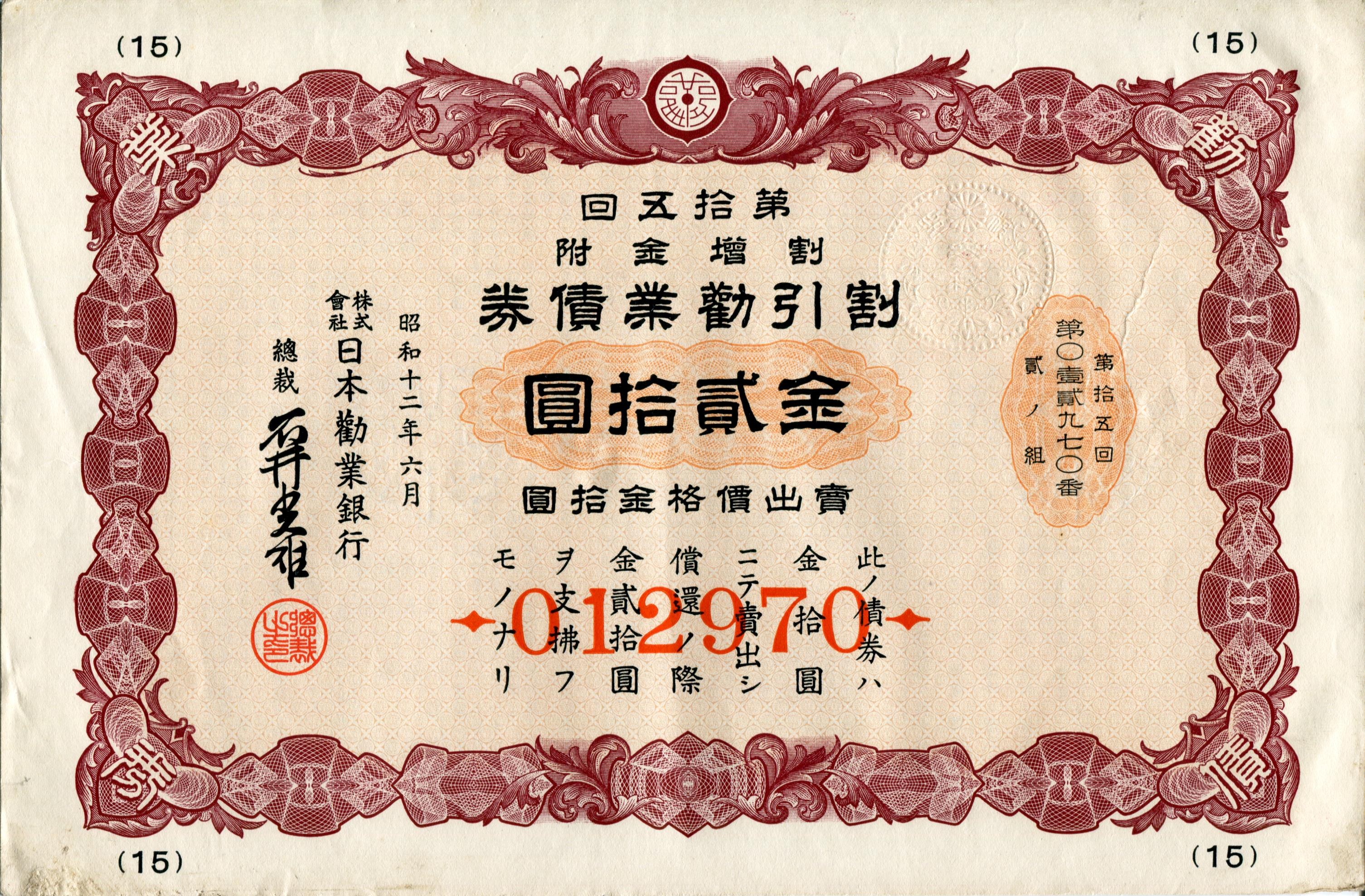 japanese coins and currency