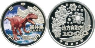 Japan 1000 Yen 2011 Y164 Fukui Prefecture - T-Rex dinosaur coin