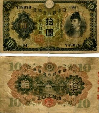 World War II Japanese 10 Yen banknote