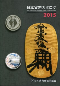 JNDA THE CATALOG OF JAPANESE COINS AND BANKNOTES, 2015