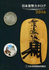 JNDA THE CATALOG OF JAPANESE COINS AND BANKNOTES, 2016