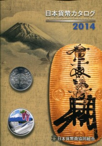 JNDA THE CATALOG OF JAPANESE COINS AND BANKNOTES, 2014