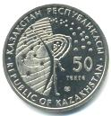 "Common ""star man"" obverse on Kazakhstan 50 Tenge space coin serie"