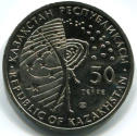 common obverse for Kazakhstan 50 Tenge space coins