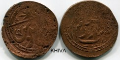 Khanate of Khiva (Khwarezm) 5 Tenga (1917-1919) Y10