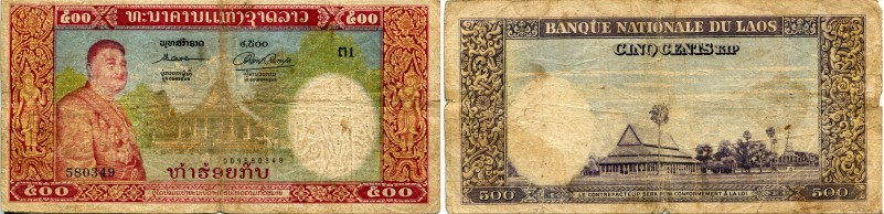 Laos 500 Kip banknote 1957 commemorating 2500th year of Buddhism