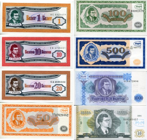 Set of 8 MMM Bank Notes, 1 - 10,000 Biletov