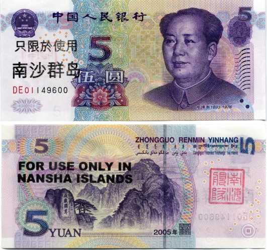 Nansha Islands (Spratly Islands) 5 Yuan bank note
