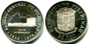 PHILIPIPNES SILVER 25 PISOS 1974 CENTRAL BANK 25th ANNIVERSARY KM204a