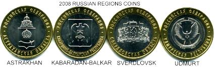 Russia 2008 set of 4 Regional 10 Rubles