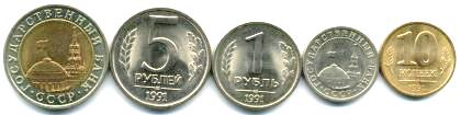 U.S.S.R. 1991 Final coin set: 10 Kopecks - 10 Rubles